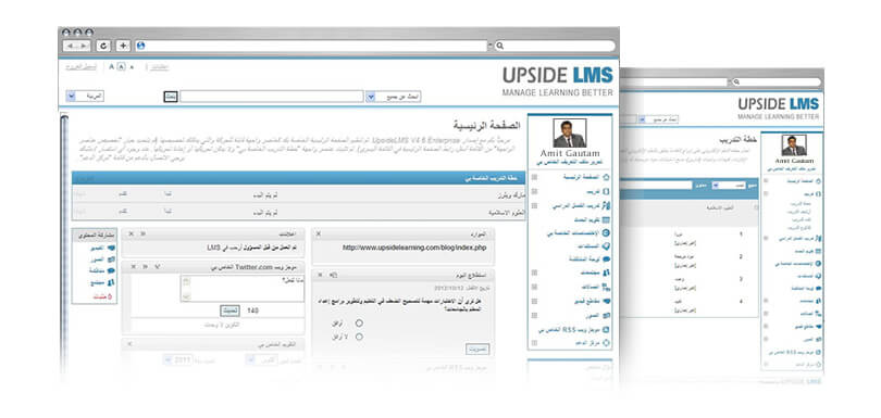 UpsideLMS Arabic version